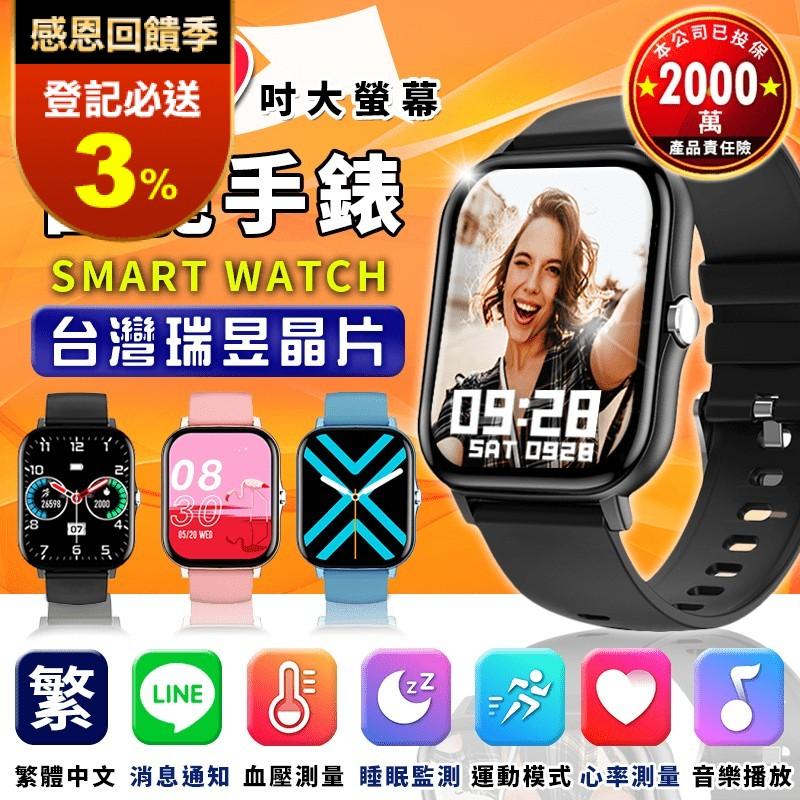 【star candy】K11智能手錶 防爆膜/錶帶/充電線(黑色/粉色/藍色)