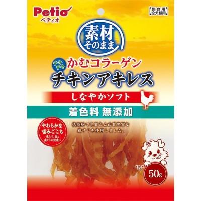 ペティオ 素材そのまま かむコラーゲン チキンアキレス しなやかソフト 50g 犬用おやつ