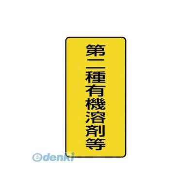 ユニット  81451  有機溶剤標識 第二種有機溶剤等 小・10枚組・100X50 ポイント10倍
