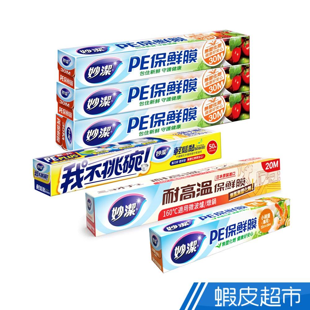 妙潔 保鮮膜 PE保鮮膜 耐高溫保鮮膜 輕鬆黏保鮮膜(鐵碗可) 無塑化劑  現貨 蝦皮直送