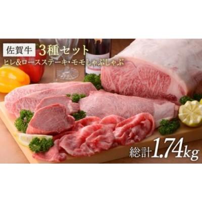 【希少部位ヒレ含む】佐賀牛3種セット 総計1.74kg [FAU064]
