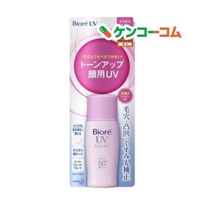 ビオレ さらさらUV パーフェクトブライトミルク ( 30ml )/ ビオレさらさらUV ( 日焼け止め )
