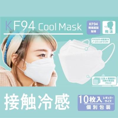 在庫あり KF94 Cool Mask 10枚 冷感 クールマスク 接触冷感 3Dマスク 不織布マスク 4層構造 大人用 レディース メンズ ウイルス対策 花粉 かぜ 飛沫 高機能