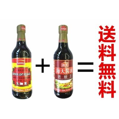 送料無料 海天醤油 2点セット 生抽王+老抽王  醸造醤油中華物産 500ml 冷凍食品と同梱不可