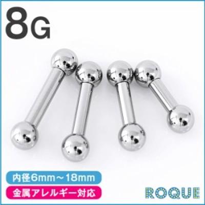 ボディピアス 8G ストレートバーベル シルバー 定番 シンプル(1個売り)◆オマケ革命◆