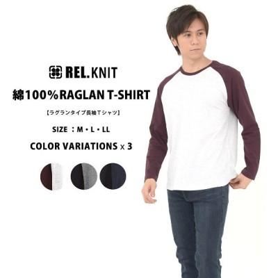 ラグラン 長袖 Tシャツ部屋着に、スポーツに綿100% さらっとした肌触り REL KNITメンズ ポケット付き半袖Tシャツ