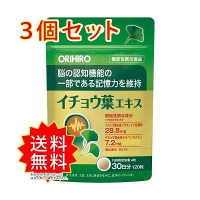 3個セット オリヒロ 機能性表示食品イチョウ葉エキス 120粒 サプリメント まとめ買い 送料無料