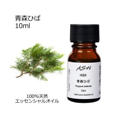 青森ひば 10ml エッセンシャルオイル アロマオイル 和精油 樹木系 ひば ヒバ油 (AEAJ表示基準適合認定精油)
