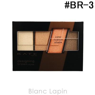 カネボウ ケイト KATE デザイニングブラウンアイズ #BR-3 オレンジブラウン 3.2g [936092]【メール便可】