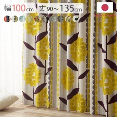 ノルディックデザインカーテン 幅100cm 丈90~135cm ドレープカーテン 遮光 2級 3級 形状記憶加工 北欧 丸洗い 日本製 10柄 33100417 送