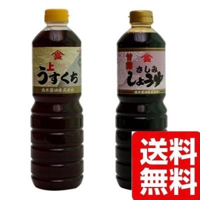 橋本醤油ハシモト 1000ml2種セット 上級薄口うすくち醤油・甘露 あまくち刺身醤油各6本