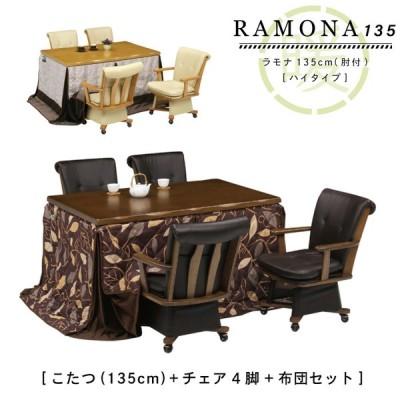 【25日限定 pt更に7%UP】RAMONA135 ラモナ 6点セット 4人用 こたつ ダイニングテーブル ダイニングセット ハイタイプ ダイニングチェア 温風ヒーター式