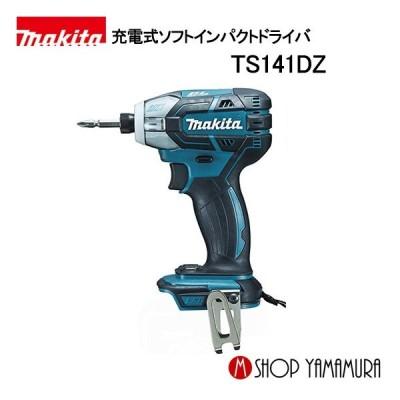 【正規店】 マキタ makita  18v  充電式ソフトインパクトドライバ TS141DZ 本体のみ (バッテリ・充電器・ケース別売)