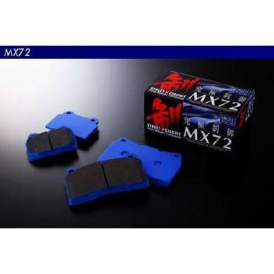 エンドレス MX72 (フロント用) クラウンアスリート GSR181 (ENDLESS ブレーキパッド)