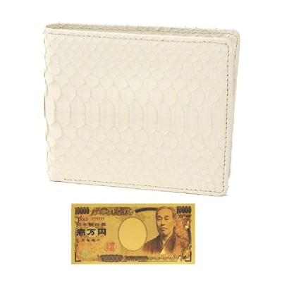 白蛇 二つ折り財布 錦蛇 蛇革財布  金運 アップ 風水 財神 金運財布 日本製 黄金招金札