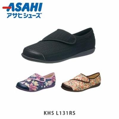 送料無料 アサヒシューズ レディース シューズ KHS L131RS 快歩主義L131RS 5E 幅広 甲高 むくみ 軽量 婦人靴 シニア 老人靴 介護靴 介護