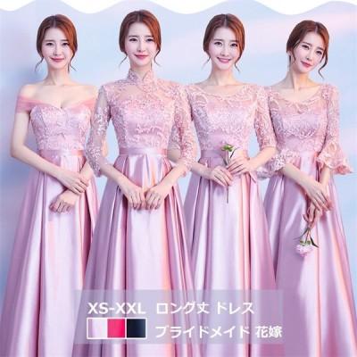 ロングドレス ブライズメイド服 お呼ばれ ドレス パーティードレス イブニングドレス フォーマル ウェディングドレス 司会者花嫁 結婚式 披露宴 全3色