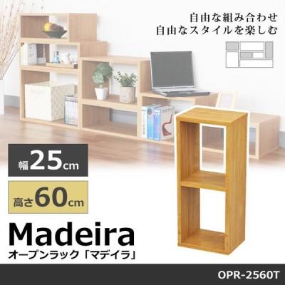 オープンラック ラック 幅25×高さ60cm マデイラ Madeira OPR-2560T 奥行20cm 木製 オープンシェルフ ディスプレイラック ローテーブル サイドテーブル