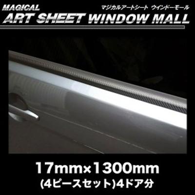 ハセプロ マジカルアートシート ウインドーモール 17mm×1300mm 4ピースセット 4ドア分 サイドガラス ブラックアウト MSWM-1