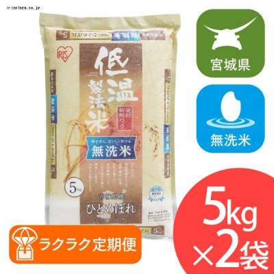 【ラクラク定期便】アイリスの低温製法米 無洗米 宮城県産ひとめぼれ 10kg(5kg×2)【同梱不可】