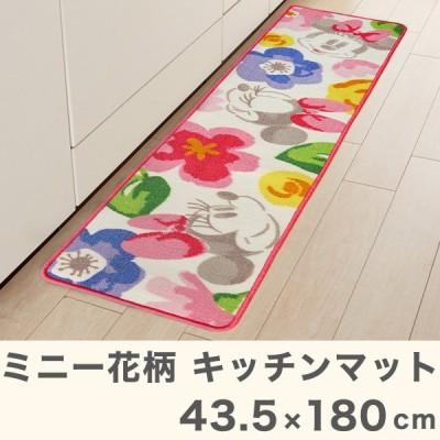 ミニー 花柄 キッチンマット 43.5x180cm リビング ラグ かわいい マット 子供 ディズニー 子供部屋 お花 代引不可