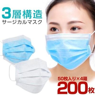 マスク 200枚 +4枚 51枚入り×4箱 使い捨て サージカルマスク 白 青 不織布マスク ふつうサイズ レギュラーサイズ