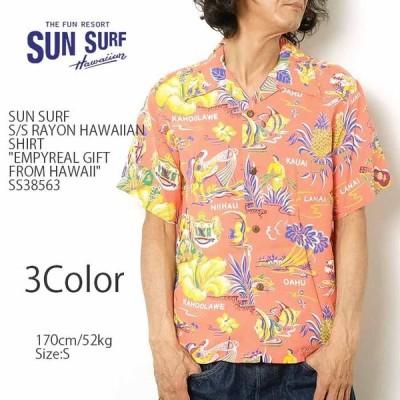 "SUN SURF(サンサーフ) 半袖 レーヨン ハワイアンシャツ ""EMPYREAL GIFT FROM HAWAII"" SS38563"