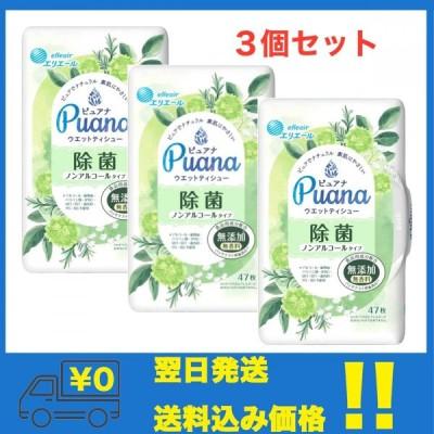 【3個セット】エリエール Puana(ピュアナ) ウエットティシュー 除菌ノンアルコールタイプ 本体47枚