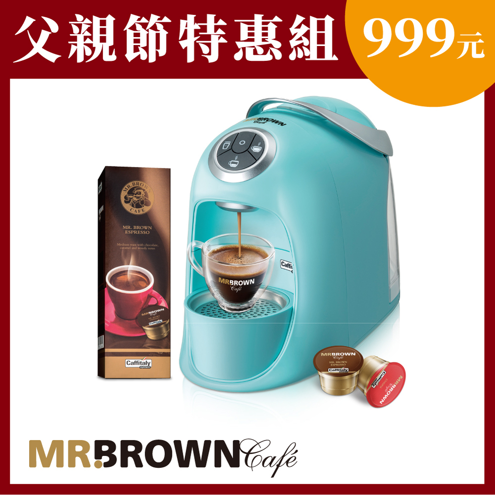 MR.BROWN Caf'e(S20)伯朗膠囊咖啡機 Candy Blue