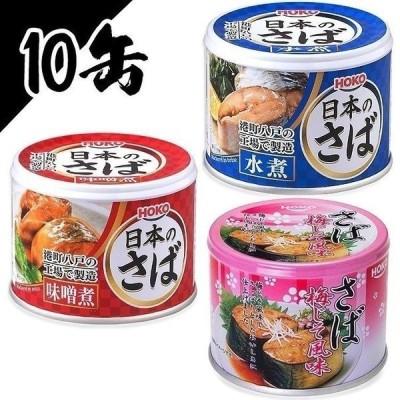 サバ缶 水煮 安い 10缶 鯖缶 さば 缶詰 190g 国産 水煮 みそ煮 味噌煮 梅 梅しそ しそ 非常食 保存食 魚介 魚 日本のさば