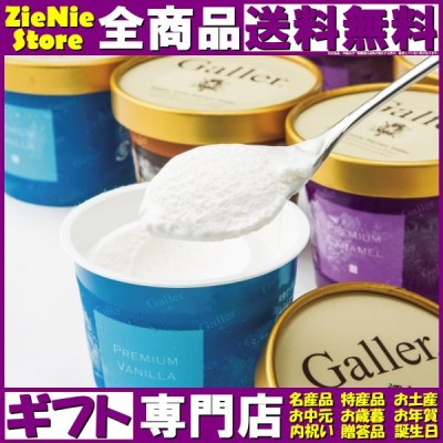ガレー プレミアムアイスクリームセット GL-EG12  ギフト プレゼント お中元 御中元 お歳暮 御歳暮