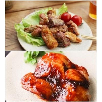 R004◇ジューシー淡路鶏もも肉の照り焼きと塩焼きセット