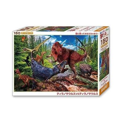 150ピースジグソーパズル ティラノサウルスVSティラノサウルス ラージピース(26×38cm)