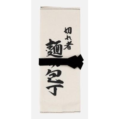 麺道具 包丁ケース  A-1871(材質:混紡帆布) 豊稔企販 味づくり自分流 蕎麦(そば)打 麺打