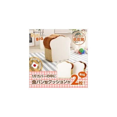 食パンシリーズ(日本製)【Roti-ロティ-】低反発かわいい食パンクッションBIG[03]