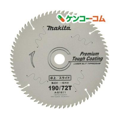 マキタ プレミアムタフコーティングチップソー A-51611 ( 1枚 )/ マキタ
