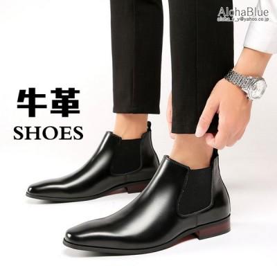 サイドゴアブーツ メンズ 牛革靴 本革 プレーントウ 歩きやすい 疲れにくい ブーツ シンプル ブラック ブラウン 24.5~28
