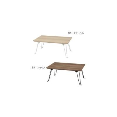 ローテーブル 折りたたみ 折りたたみテーブル おしゃれ テーブル 折り畳み