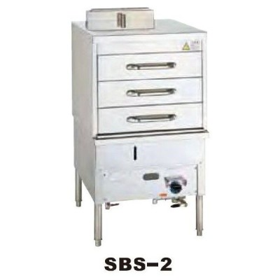 送料無料 新品 SANPO ガス式スチームボックス(引出しタイプ) SBS-2