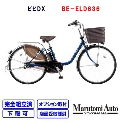 電動自転車 パナソニック 26型 ビビDX Pファインブルー 2021年モデル BE-ELD636 通勤 通学 お買い物
