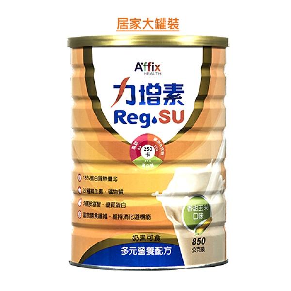 力增素 Reg.SU 多元營養配方 香甜玉米 850g/罐 專品藥局【2010887】