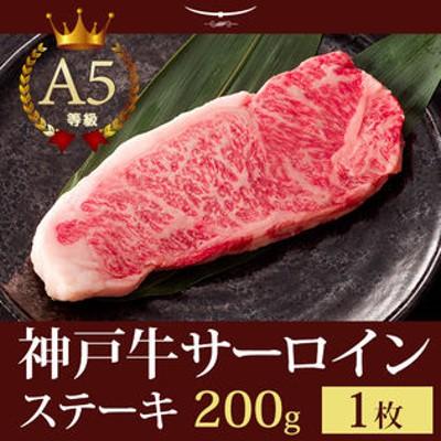 【証明書付】A5等級 神戸牛 サーロイン ステーキ 200g(ステーキ1枚)