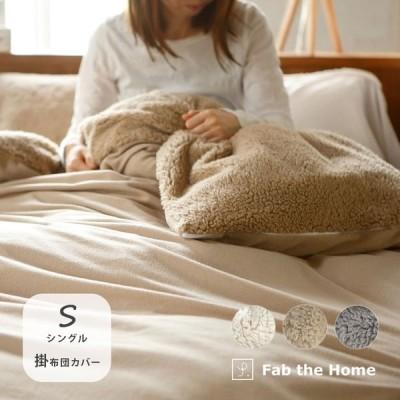 掛布団カバー シングル 綿100% 日本製 Muku muku ムクムク コンフォーターカバー Fab the Home ファブ・ザ・ホーム