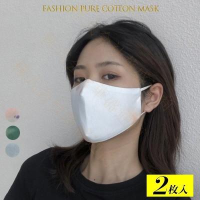 マスク 大人用 ファッション 小さめ 繰り返し 洗える 蒸れない 立体マスク 紫外線対策 防塵 ゴム紐 調整可能 布マスク 春 夏