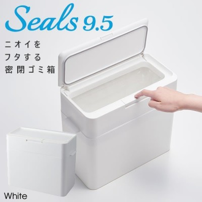 シールズ Seals 9.5 密閉ダストボックス ホワイト 9.5L LBD-01 4941860120940 ライクイット