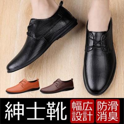 本革 ビジネスシューズ メンズ レザーシューズ 紳士靴 ドライビングシューズ おしゃれ 本革靴 幅広 大きいサイズ 敬老の日 父の日 プレゼント