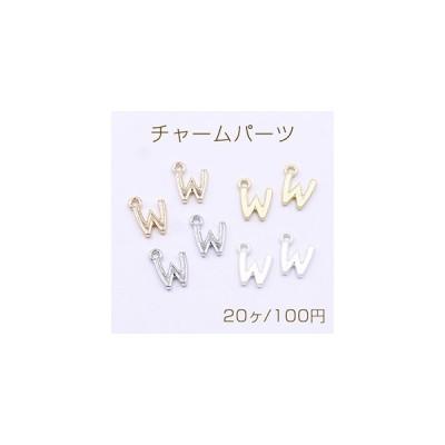 チャームパーツ ミニチャーム アルファベットW 1カン 10×13mm【20ヶ】