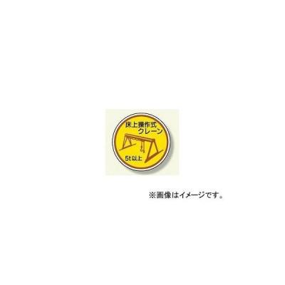 ユニット/UNIT 作業管理関係ステッカー 床上操作式クレーン5t以上 品番:370-96A