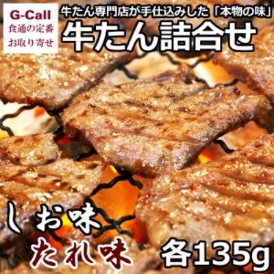 味の牛たん喜助 牛たん詰合せ しお味・たれ味 各135g