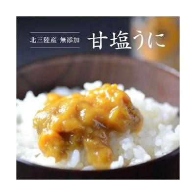【日本三大珍味】北三陸の「甘塩うに」 1本